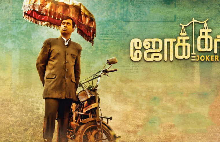 5 Must Watch Tamil Movies